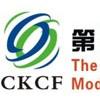 2011(93届)中国针棉织品交易会暨中国丝绸交易会