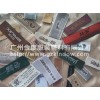 广州织唛 服装商标 商标制作 衣服商标 广州金度电脑织唛厂