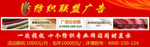 纺织联盟广告,一个投放十个纺织专业网站同时显示,中国纺织品网