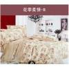 床上用品 全棉精梳棉提花四件套 高档提花绒欧式被套